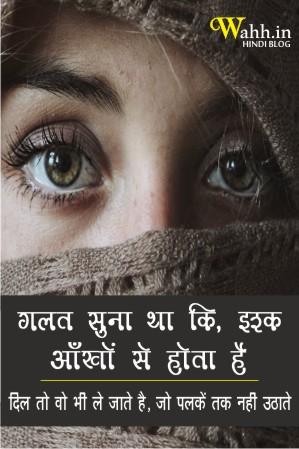 dil-to-wo-bhi-le-jaate-hai-romantic-status