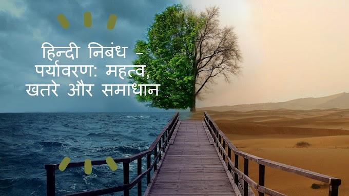 हिन्दी निबंध - पर्यावरण: महत्व, खतरे और समाधान