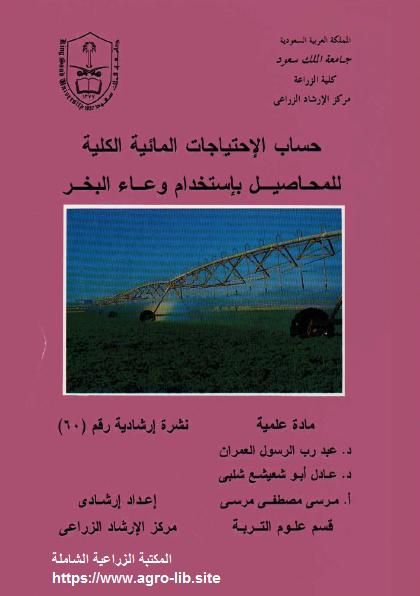 كتاب : حساب الاحتياجات المائية الكلية للمحاصيل باستخدام وعاء البخر