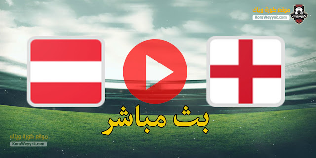 نتيجة مباراة إنجلترا والنمسا اليوم 2 يونيو 2021 في مباراة ودية