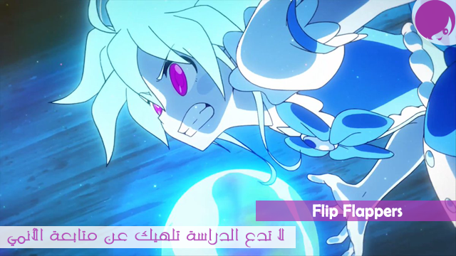 الحلقة الاخيرة من الانمي الخارق للطبيعة Flip Flappers مترجم أون لاين