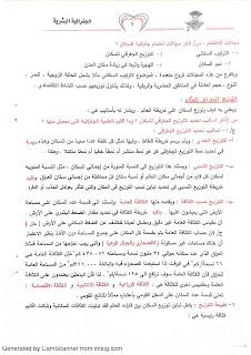 ملزمة الجغرافية للصف السادس الأدبي للأستاذ جمال عبد الجليل 2016 / 2017