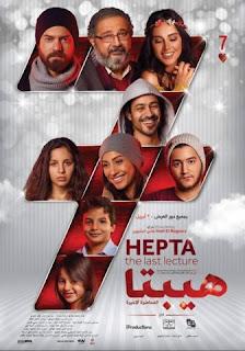 فيلم هيبتا: المحاضرة الأخيرة 2016