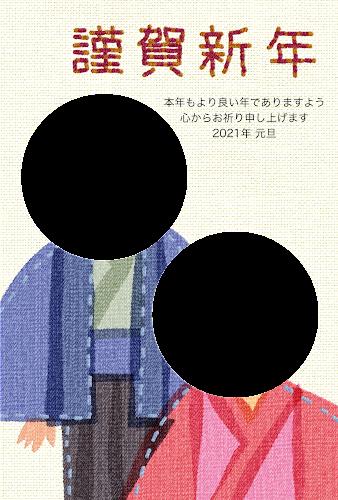 着物を着た男女の刺しゅう年賀状(写真フレーム付)