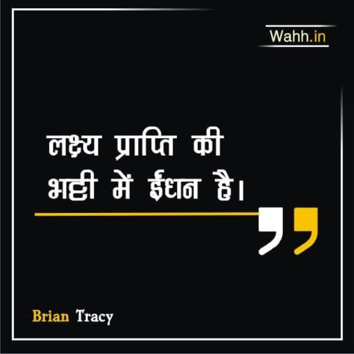Goal Thoughts Hindi