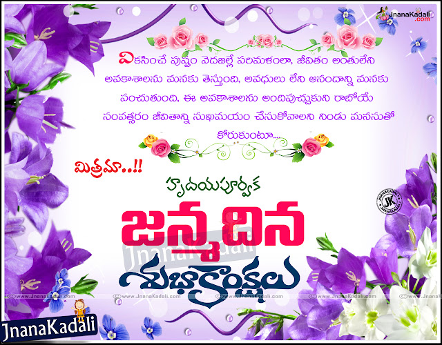Telugu Language New Birthday Quotes images, Best and Nice Telugu Birthday Quotes images, Good Birthday Quotes for friends, Birthday Telugu Language Quotations, Beautiful Telugu Birthday Pictures, Nice Telugu Birthday Wallpapers,Telugu New Birthday Quotes Pictures