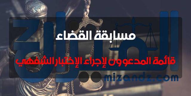 مسابقة القضاء  قائمة المدعوون لإجراء الإختبار الشفهي