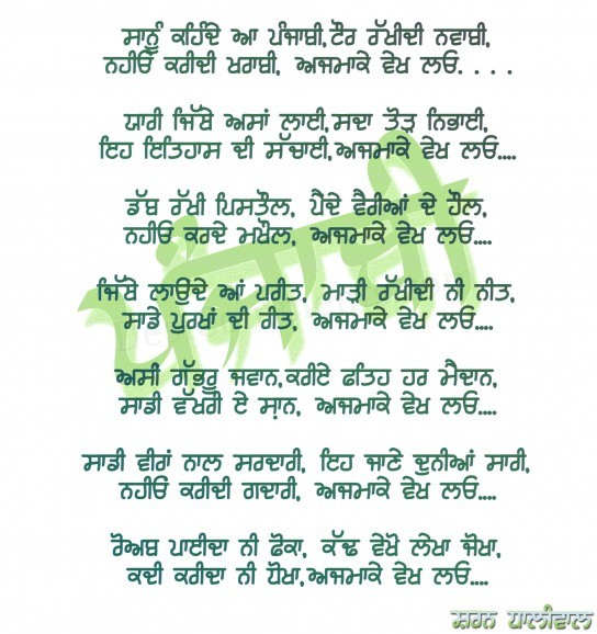 Happy-Friendship-Day-Poems-in-Punjabi-Pics-for-Friends