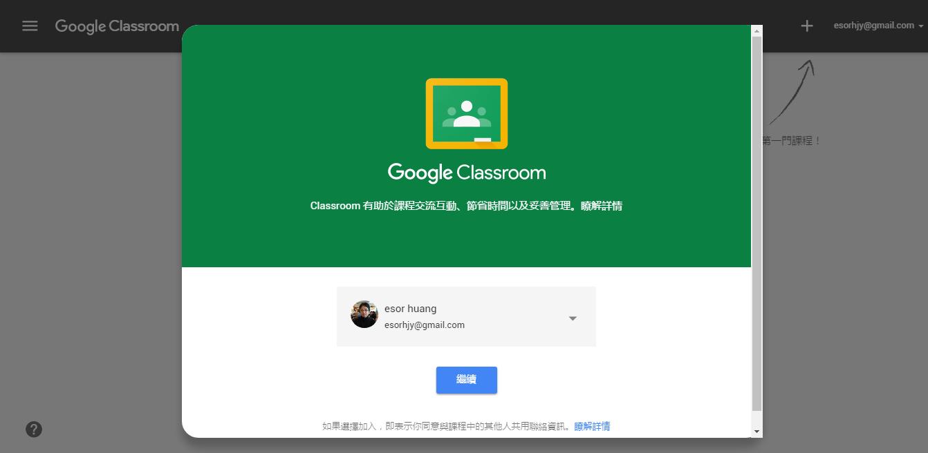 Google Classroom 雲端教室對所有人開放:建立課程上手教學