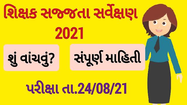 Shixan Sajjata Sarvexan 2021/શિક્ષક સજ્જતા સર્વેક્ષણ પરીક્ષા 2021