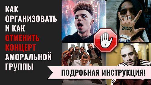 В «ВКонтакте» появилась инструкция о том, как отменять концерты «аморальных» артистов