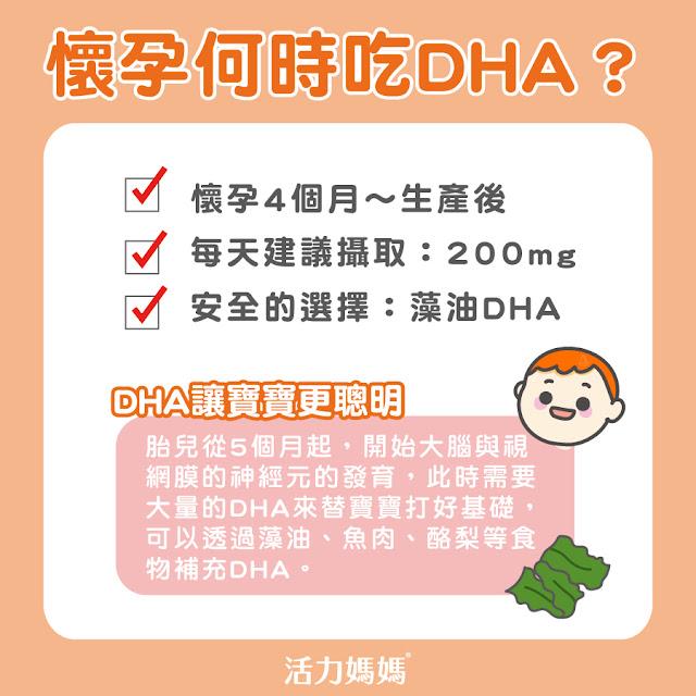 懷孕什麼時候補DHA,孕婦DHA