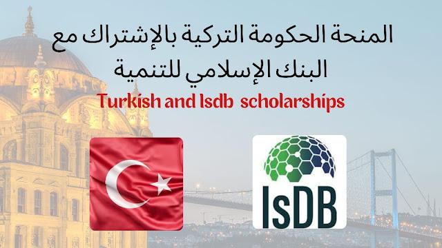 منحة الحكومة التركية و البنك الاسلامي للتنمية