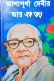 Aaar Ek Jhor (আর এক ঝড়) By Ashapurna Devi
