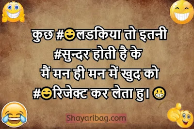 Funny Status in Hindi Image For Whatsapp