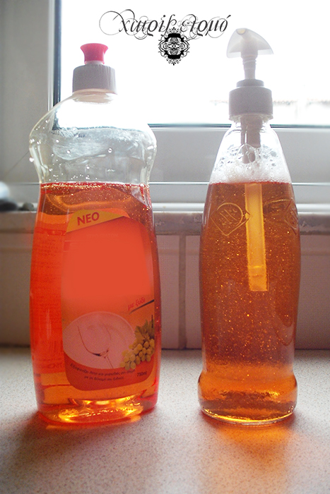 Ξεφορτωθείτε τα πλαστικά μπουκάλια του υγρού πιάτων