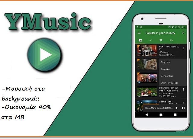 Ymusic - Ακούστε μουσική μέσω Youtube στο background και εξοικονομήστε 90% δεδομένα