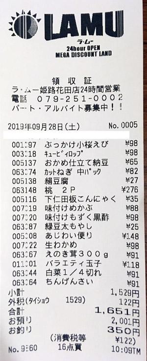ラ・ムー 姫路花田店 2019/9/28 のレシート
