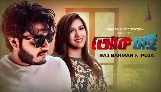 Toke Chai Lyrics by Raj Barman And Puja