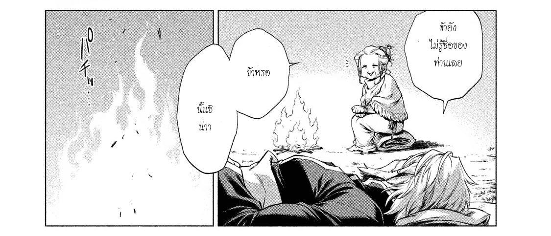 อ่านการ์ตูน Henkyou no Roukishi - Bard Loen ตอนที่ 4 หน้าที่ 24