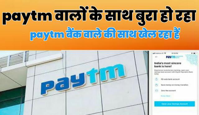 जब आप पेटीएम से बैंक खाते में पैसे ट्रांसफर करते ... - Paytm Blog