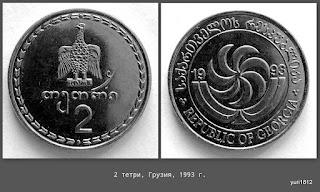 2 тетри 1993 год