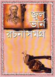 জুলভার্ন - রচনাসমগ্র