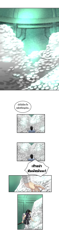 Volcanic Age - หน้า 11