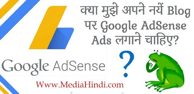 क्या मुझे अपने नयें Blog पर Google AdSense Ads लगाने चाहिए? Should I put Google AdSense Ads on my new blog?