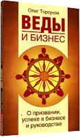 Торсунов О.Г. Веды и бизнес
