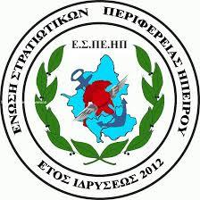 Το Υπουργείο απαντά στη Βουλή ότι θα έρθουν νέα λεωφορεία ...το πρόβλημα όμως των στρατιωτικών της 8ης ΕΑΝ συμπλήρωσε 2μήνες και συνεχίζεται ...