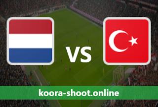 بث مباشر مباراة تركيا وهولندا اليوم بتاريخ 24/03/2021