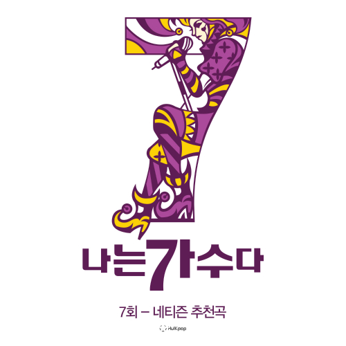 [Single] Various Artists – I Am A Singer Season 3 Episode 7 `Netizens recommended songs`