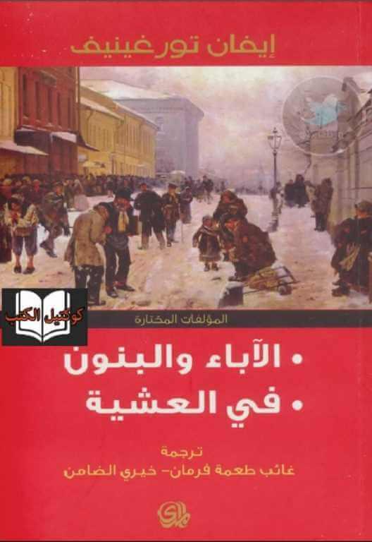 قراءة الآباء والبنون - في العشية (المؤلفات المختارة) لـ إيفان تورغينيت pdf - كوكتيل الكتب