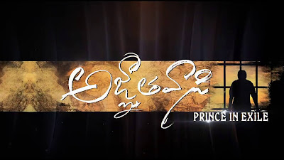 Agnyaathavaasi  Movie Facebook Profile Picture