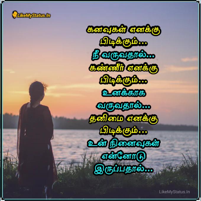 உன் நினைவுகள்... Tamil Love Status Image...