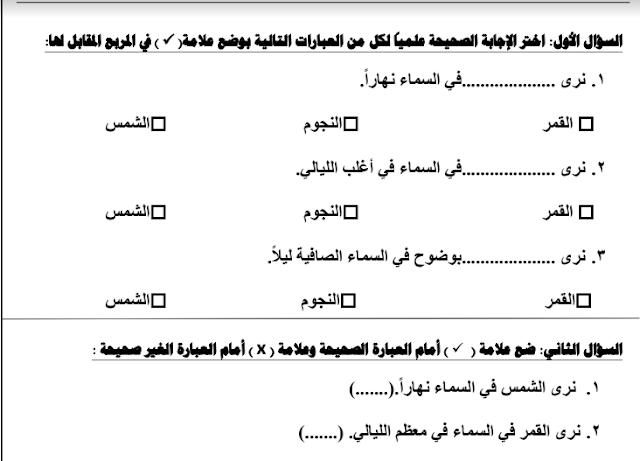 أوراق عمل علوم للصف الثاني مدرسة النجاة النموذجية الإبتدائية