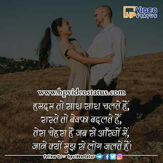 हमदम तो साथ साथ   Hindi Shayaris   Shayari
