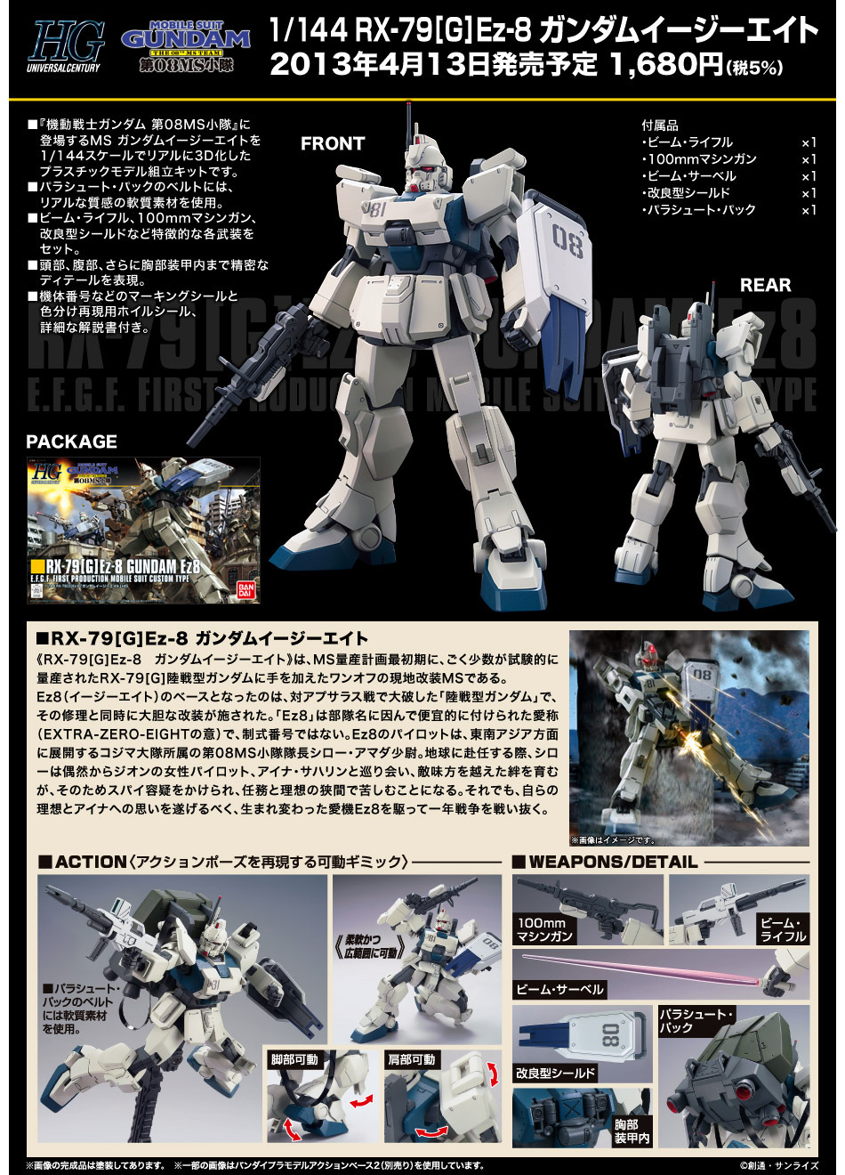 Image result for HGUC 1/144 Gundam Ez8