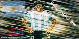 مارادونا نابولي,دييغو أرماندو مارادونا,مارادونا و الحكم علي بن ناصر,أرماندو,دييجو أرماندو مارادونا,دييجو أرماندو ماردونا,كأس العالم,دييجو مارادونا,مارادونا مدرب للارجنتين,حياة مارادونا,انا مارادونا,حكاية مارادونا,مارادونا مع منتخب الارجنتين,الهدف  يد الله,قصة مارادونا,هدف القرن العشرين,ماردونا