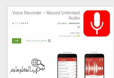 افضل واسرع 5 تطبيقات مجانيه لتسجيل الصوت للأندرويد بجودة عالية علي الاطلاق