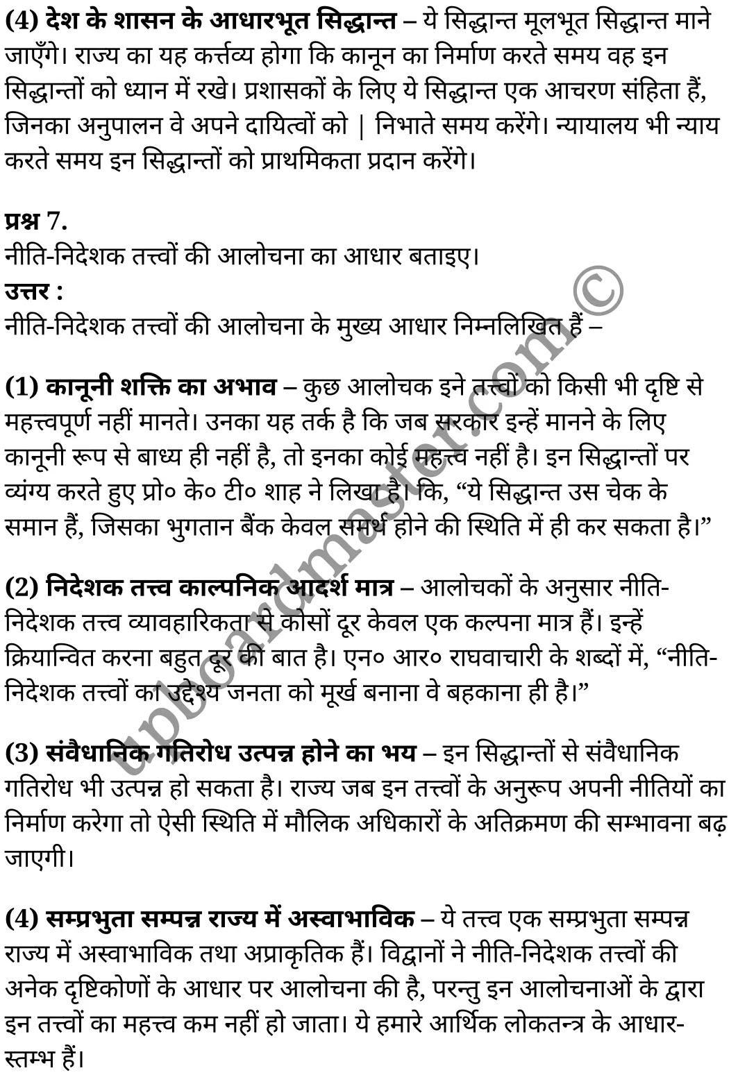 कक्षा 11 नागरिकशास्त्र  राजनीति विज्ञान अध्याय 2  के नोट्स  हिंदी में एनसीईआरटी समाधान,   class 11 civics chapter 2,  class 11 civics chapter 2 ncert solutions in civics,  class 11 civics chapter 2 notes in hindi,  class 11 civics chapter 2 question answer,  class 11 civics chapter 2 notes,  class 11 civics chapter 2 class 11 civics  chapter 2 in  hindi,   class 11 civics chapter 2 important questions in  hindi,  class 11 civics hindi  chapter 2 notes in hindi,   class 11 civics  chapter 2 test,  class 11 civics  chapter 2 class 11 civics  chapter 2 pdf,  class 11 civics  chapter 2 notes pdf,  class 11 civics  chapter 2 exercise solutions,  class 11 civics  chapter 2, class 11 civics  chapter 2 notes study rankers,  class 11 civics  chapter 2 notes,  class 11 civics hindi  chapter 2 notes,   class 11 civics   chapter 2  class 11  notes pdf,  class 11 civics  chapter 2 class 11  notes  ncert,  class 11 civics  chapter 2 class 11 pdf,  class 11 civics  chapter 2  book,  class 11 civics  chapter 2 quiz class 11  ,     11  th class 11 civics chapter 2    book up board,   up board 11  th class 11 civics chapter 2 notes,  class 11 civics  Political Science chapter 2,  class 11 civics  Political Science chapter 2 ncert solutions in civics,  class 11 civics  Political Science chapter 2 notes in hindi,  class 11 civics  Political Science chapter 2 question answer,  class 11 civics  Political Science  chapter 2 notes,  class 11 civics  Political Science  chapter 2 class 11 civics  chapter 2 in  hindi,   class 11 civics  Political Science chapter 2 important questions in  hindi,  class 11 civics  Political Science  chapter 2 notes in hindi,   class 11 civics  Political Science  chapter 2 test,  class 11 civics  Political Science  chapter 2 class 11 civics  chapter 2 pdf,  class 11 civics  Political Science chapter 2 notes pdf,  class 11 civics  Political Science  chapter 2 exercise solutions,  class 11 civics  Political Science  chapter 2, class 11 civics  Political Science  c