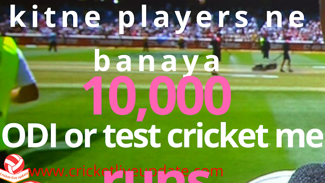 10000 runs in oneday cricket or test cricket- cricket live update