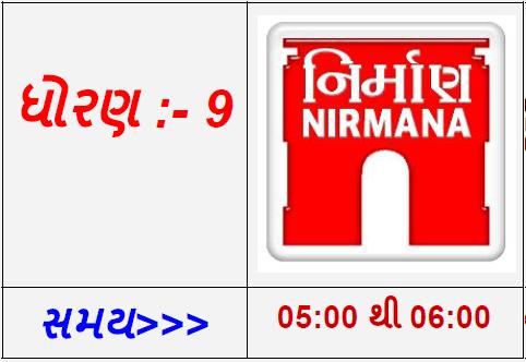 STD 9 - NIRMAN Gujarati TV Live Karyakram