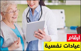 ارقام عيادات نفسية بالرياض تواصل مع افضل طبيب نفسي بالرياض