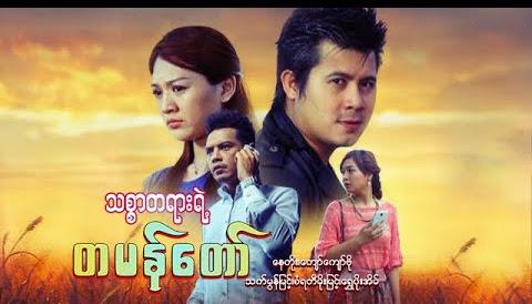 Movie name - Thitsar Tayar Ye Taman Taw