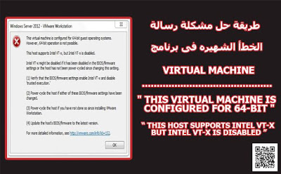 "This virtual machine is configured for 64-bit  "" virtual machine ""  حل مشكلة رسالة الخطأ فى برنامج"