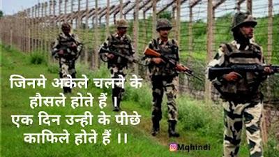 Army Shayari Download