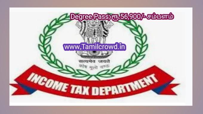Degree Pass: மாதம் ரூ. 56,900 சம்பளம்: வருமான வரித்துறையில்(Income Tax Department) பல்வேறு வேலைவாய்ப்பு..!!