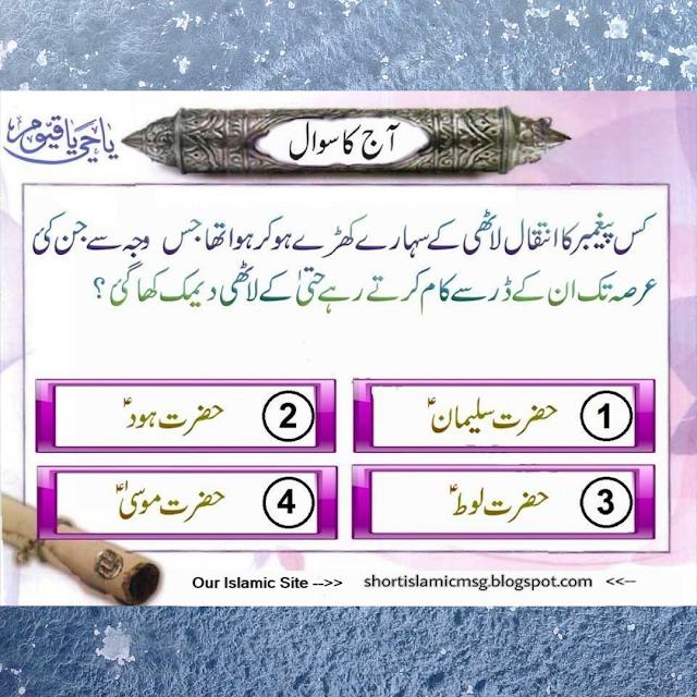 Islamic sawal